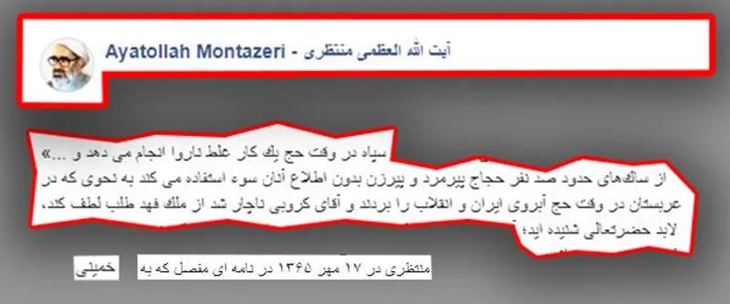47منتظری-سپاه-کشتار-حجاج-مواد-منفجره