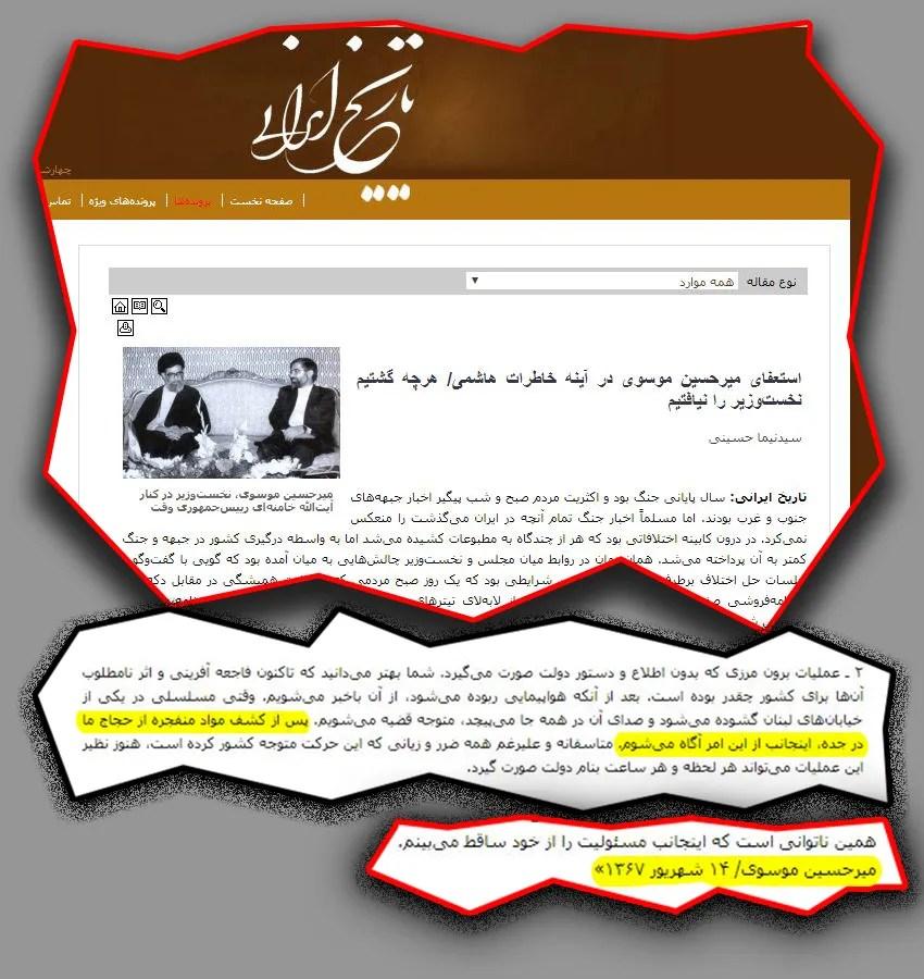 51میرحسین-موسوی-کشتار-حجاج-ایرانی-مواد-منفجره-جده