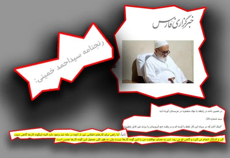 52رنجنامه-احمد-خمینی-کشتار-حجاج-مکه-انفجار-سپاه
