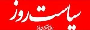 56روزنامه-سیاست-روز-کشتارحجاج-مکه
