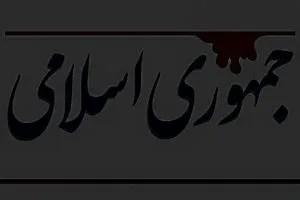 60آرم-روزنامه-جمهوری-اسلامی