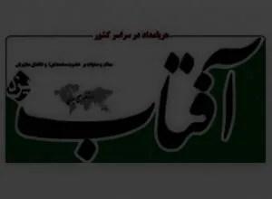 61آفتاب-سپاه-تروریسم-مکه-انفجار2