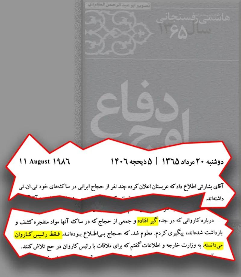 72رفسنجانی-بشارتی-سپاه-انفجار-مکه-کشتار-حجاج2