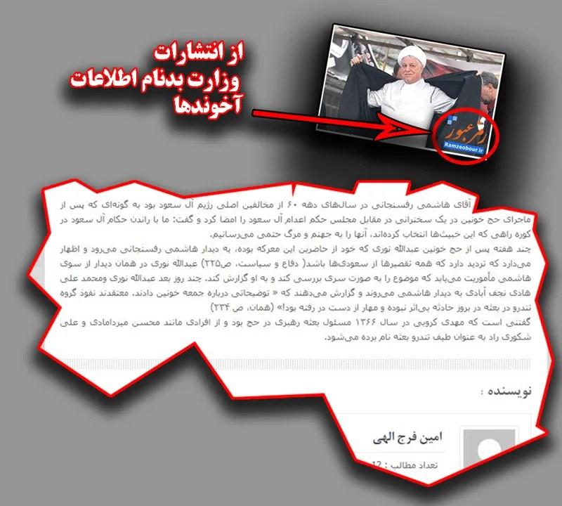 73عبدالله-نوری-رفسنجانی-انفجار-مکه-کشتار-حجاج
