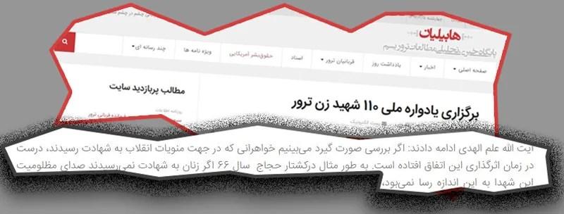 74علم الهدا-کشتار مکه-هابیلیان