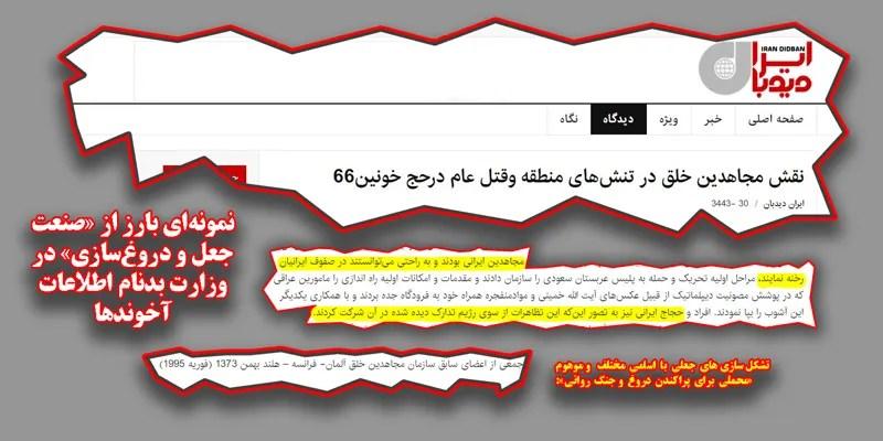 88بریده-مزدوران-انفجار-مکه-سپاه-وزارت-اطلاعات-دروغسازی