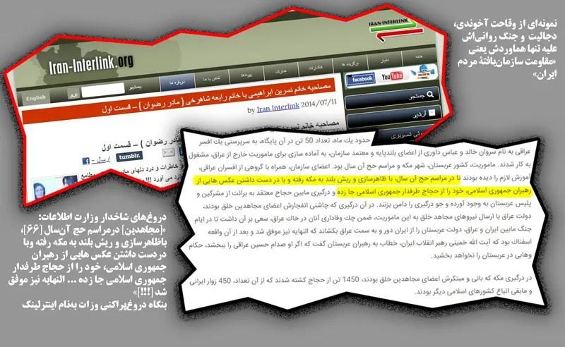 90دروغهای-وزارت-اطلاعات-سایت-اینترلینک