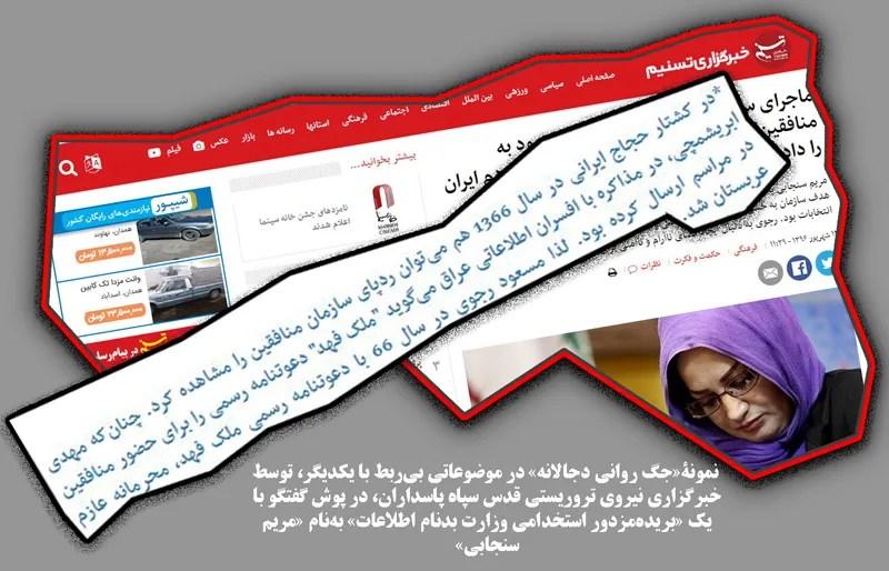 94دروغهای-خبرگزاری-تسنیم-علیه-مجاهدین
