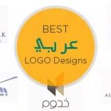 Arabic logo deisgns new