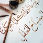 islam_language