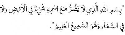 Allah-Hadiths-Dua-Supplication-protection-morning-evening