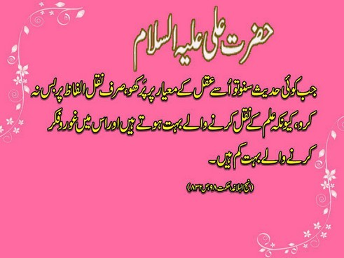Husband And Wife Love Quotes Wallpapers Jab Koi Hadees Suno