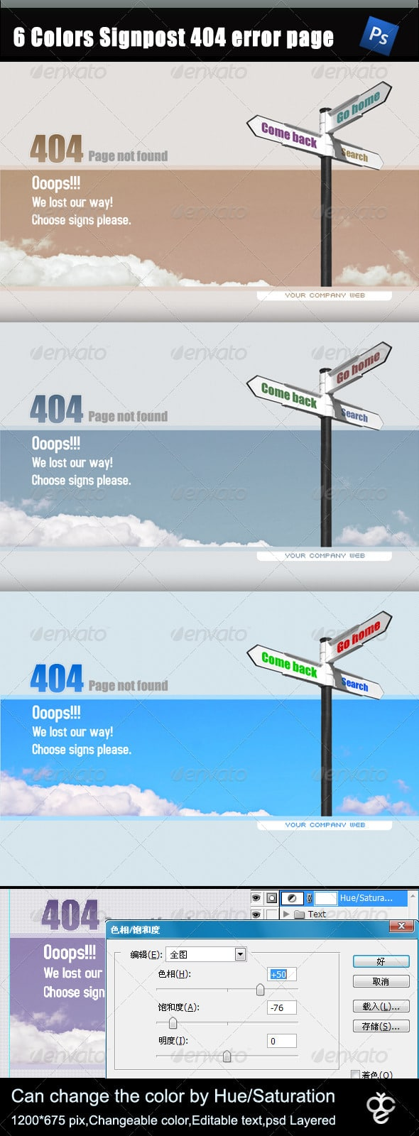 6 Colors Signpost 404 error page