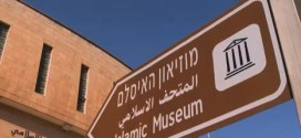 The Jerusalem Museum for Islamic Art - Photo: MFA video