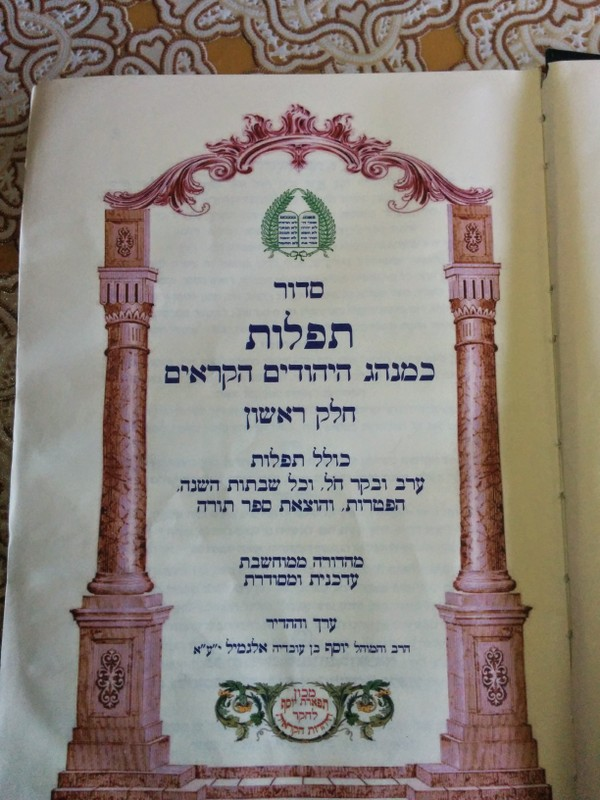 Karaim Prayer Book
