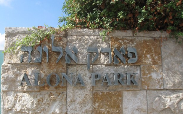 Park Alona - Mei Kedem