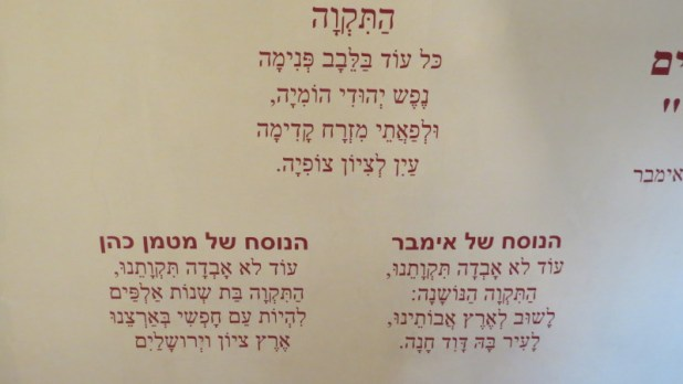 Revised text of Hatikva