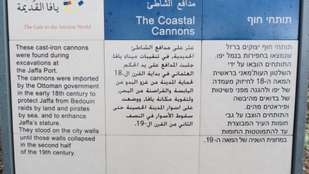 Coastal Cannons, Jaffa
