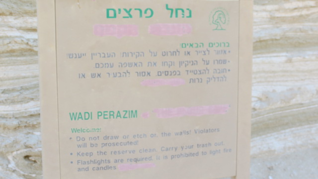 Nachal Pratzim (Nachal Perazim)