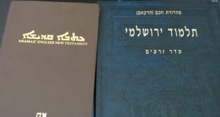 Maronite Bible and Jerusalem Talmud