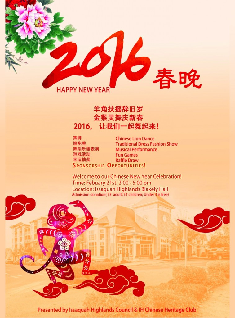 Chinese New Year 2016 Issaquah Highlands