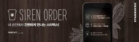 Starbucks Siren Order