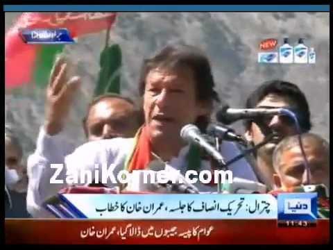 Imran Khan Speech at PTI Chitral Jalsa