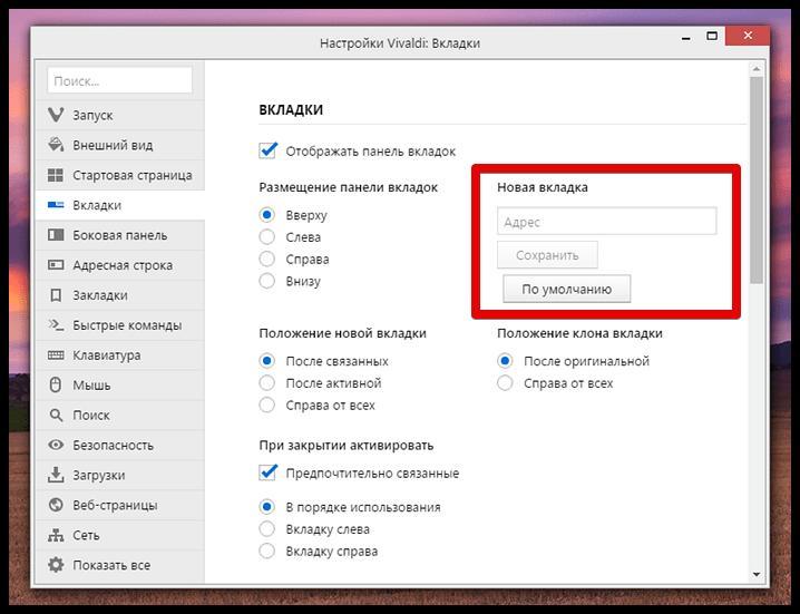 Vivaldi browser 1.2 (2)