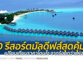 icover-maldives
