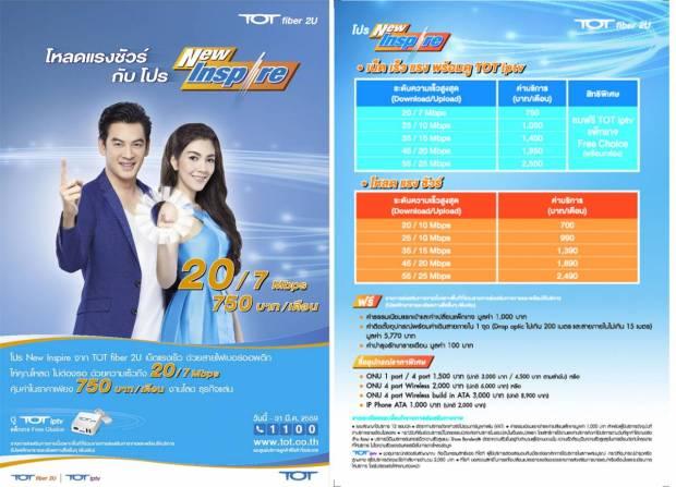 promotion-fiberoptic-thailand-totfiber2u