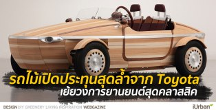 icover-toyotawood