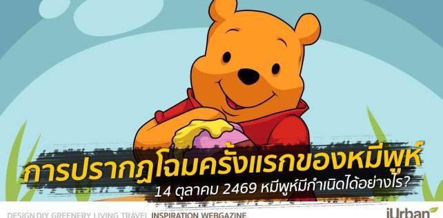 """รู้หรือไม่ """"หมีพูห์"""" อายุ 90 แล้ว!! การกำเนิดหมีพูห์ที่แสนอบอุ่นของคนทั้งโลก (14 ตุลาคม 2469)"""