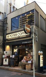 30 ポティエコーヒー