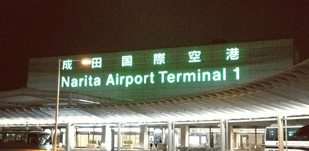 Narita Airport – Your Gateway to the City of Tokyo