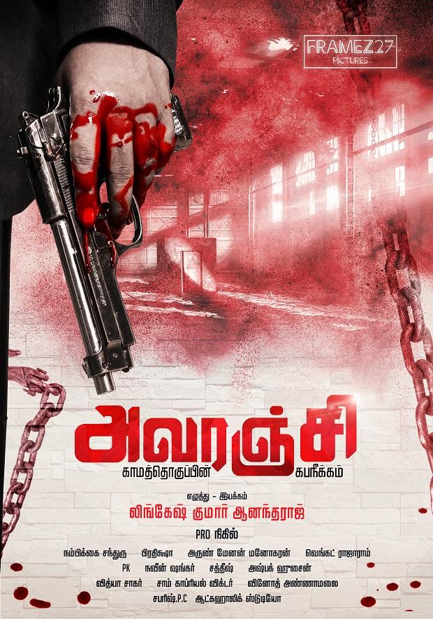 Avaranji Short Film Posters (1)