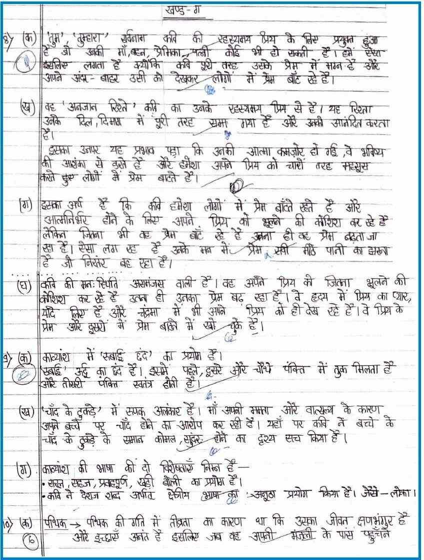 Cbse Class Xii English Core Topper Answer Sheet Auto Electrical Mazda Understanding Wiring Diagram Worksheet Pdfsrcom Toppers U2019 2017 12 Hindi