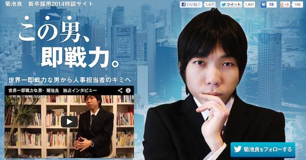 Japanese job-seeking student creates fun fake website to entice