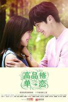 """Korean-China Webdrama Poster """"High-end Crush"""""""