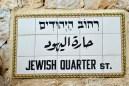 Jewish quarter Street name