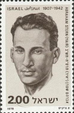 1978 Israeli Postage Stamp honoring Avraham Yair Stern