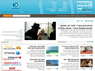 The B'Hadrei Haredim portal offers a lot of information, except anything concerning allegations of its own blackmail operation.