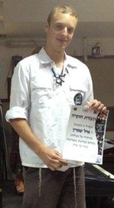 Eyal Schwartz