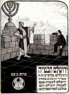 Jerusalem Rebuilt (1924) cover illustration by Ze'ev Raban Collection of the Israel Museum