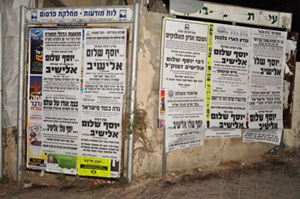"Signs in Jerusalem announcing the funeral details for Rav Elyashiv, zt""l"