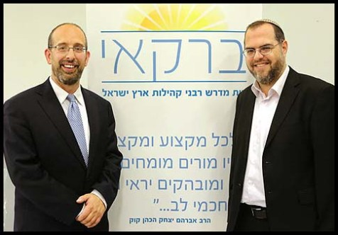Rabbi David Fine (L.) and Rabbi Shlomo Sobol (R.), founders of the Barkai Center for Practical Rabbinics.