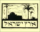 eretz-israel-struck