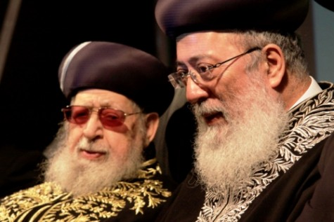 Former Sephardi Chief Rabbis Ovadia Yosef and Shlomo Moshe Amar.