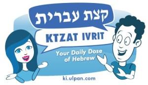 Kitzat Ivrit Logo