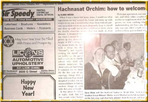Hachnasas Orchim Flip