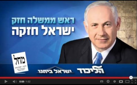 Screen capture from the Likud-Beitenu&#039;s election spot last night.
